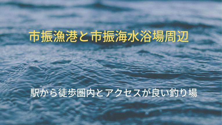 新潟県糸魚川市 市振漁港と市振海水浴