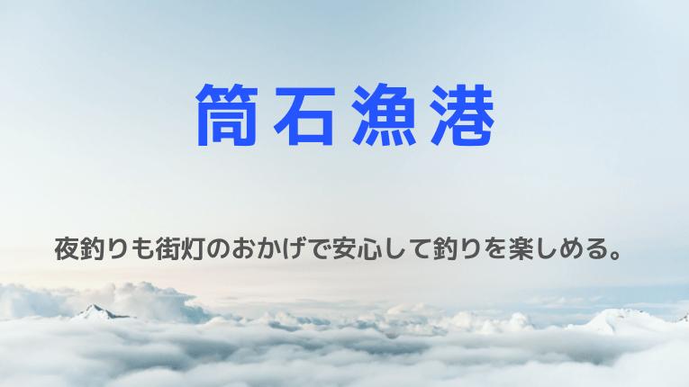 新潟県糸魚川市 筒石漁港