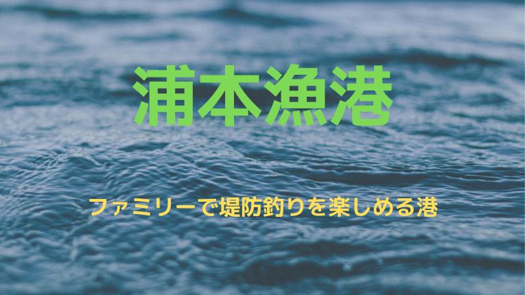 新潟県糸魚川市浦本漁港