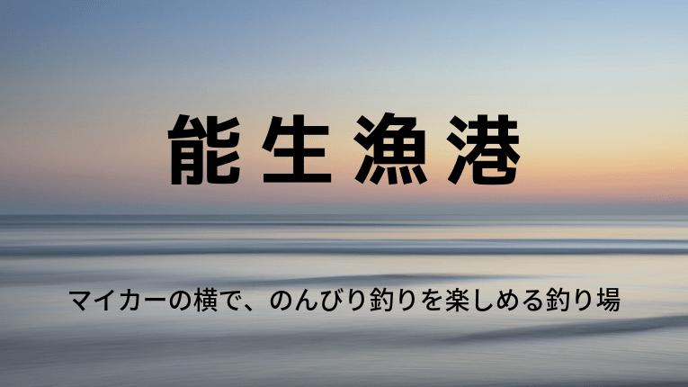 新潟県糸魚川市 能生漁港
