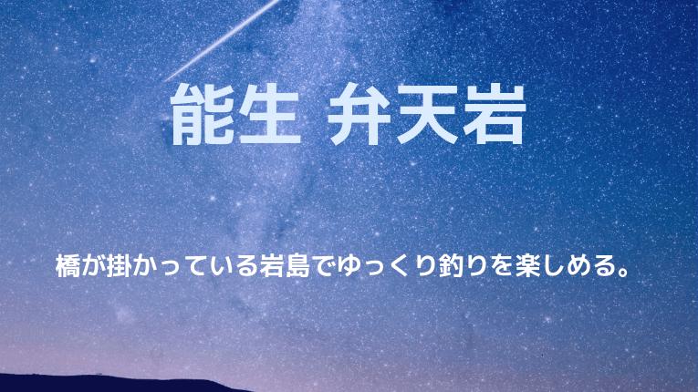 新潟県糸魚川 能生弁天岩