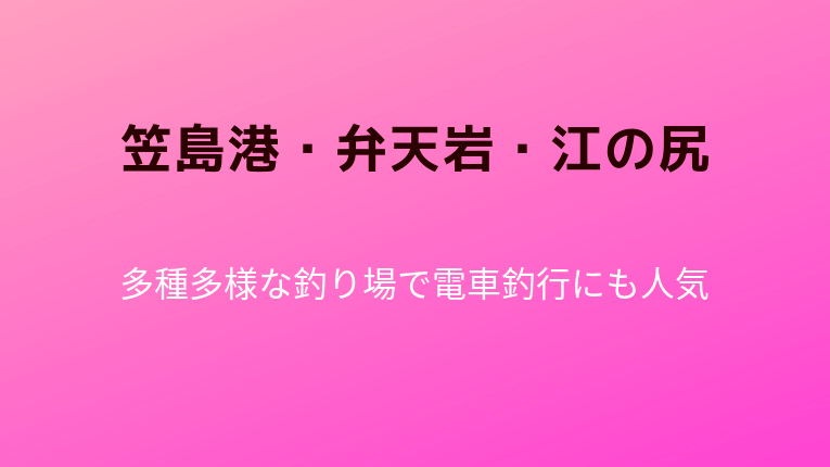 笠島港・弁天岩・江の尻