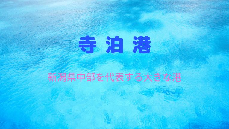 寺泊港:新潟県中部を代表する大きな港