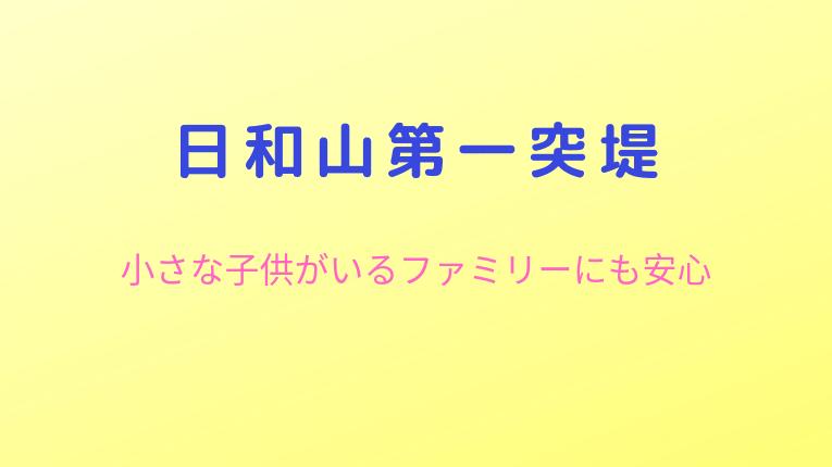 日和山第一突堤(新潟西海岸第1突堤):小さな子供がいるファミリーにも安心