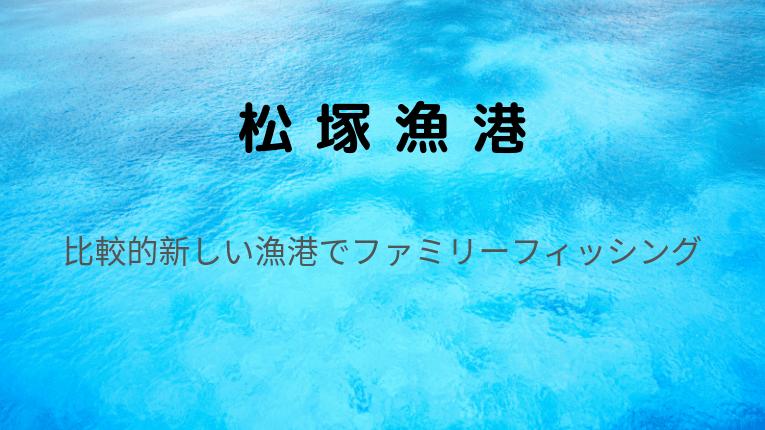 松塚漁港:比較的新しい漁港