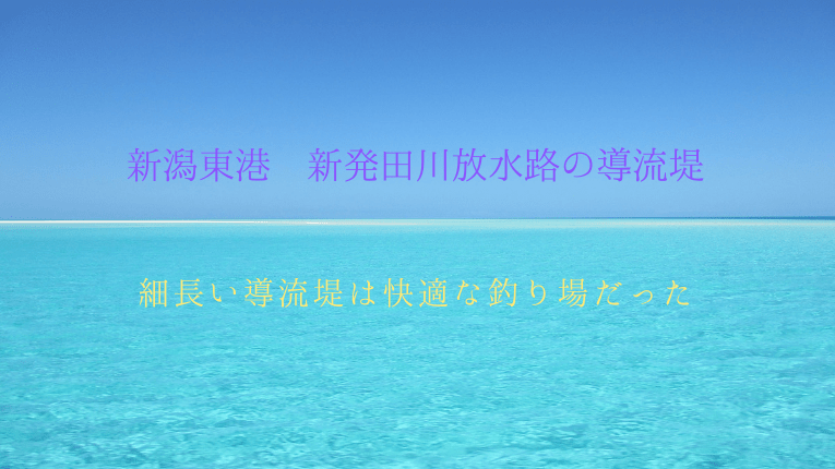 新潟東港 新発田川放水路の導流堤:細長い導流堤は快適な釣り場だった